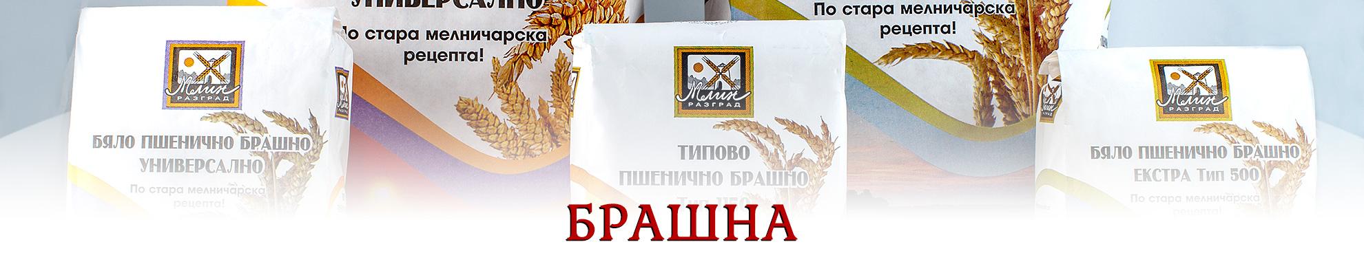 Бяло пшенично брашно универсално тип 650